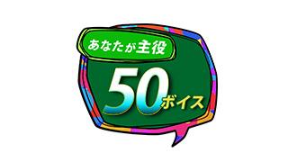 50voice